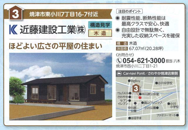 東小川ほどよい広さの平屋の住まい