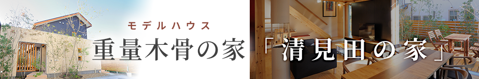 モデルハウス「清見田の家」