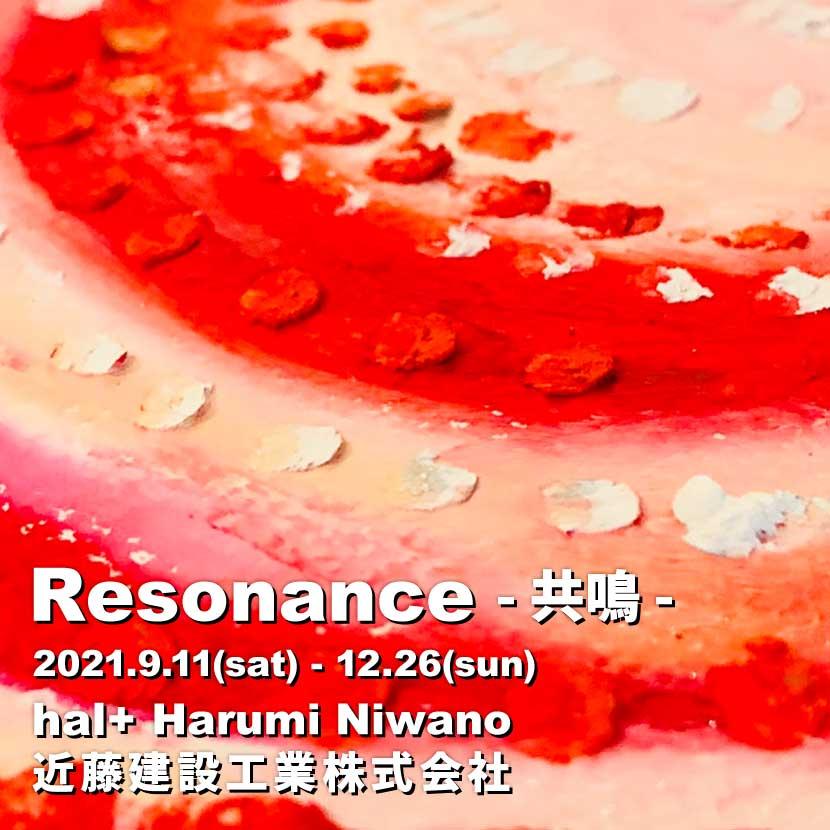 hal+ Harumi Niwano Resonance -共鳴-