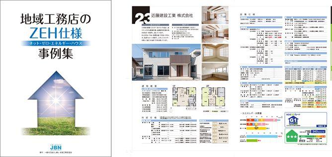 ZEH住宅事例集 当社掲載箇所